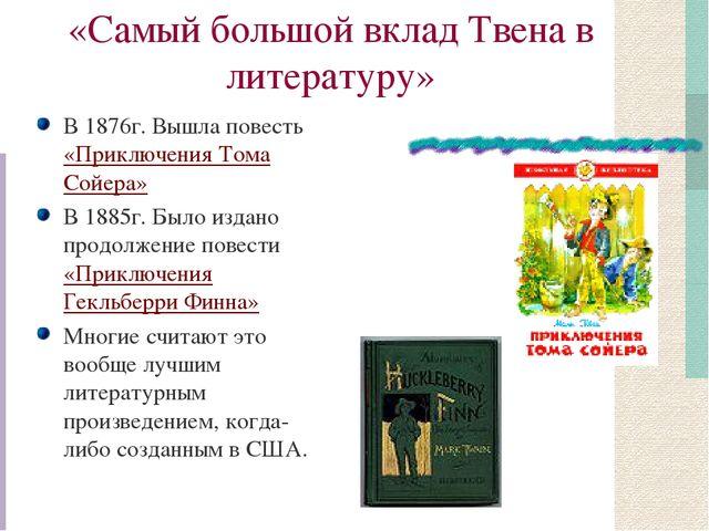 «Самый большой вклад Твена в литературу» В 1876г. Вышла повесть «Приключения...