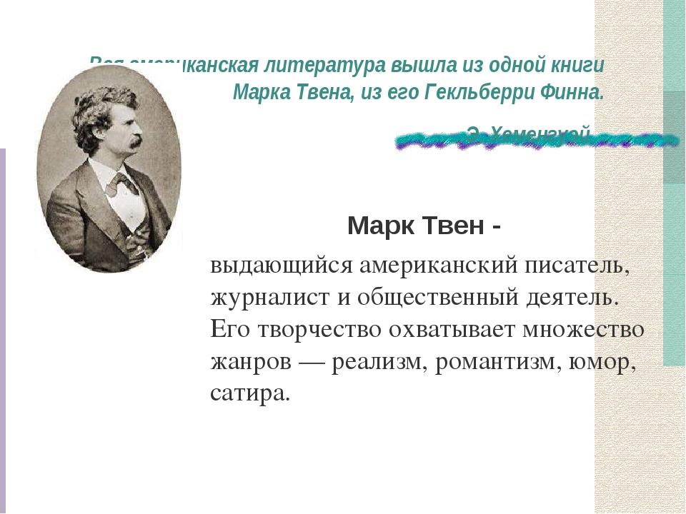 Вся американская литература вышла из одной книги Марка Твена, из его Гекльбер...