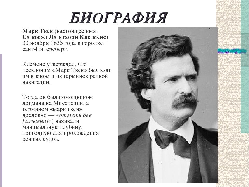 БИОГРАФИЯ Марк Твен (настоящее имя Сэ́мюэл Лэ́нгхорн Кле́менс) 30 ноября 183...