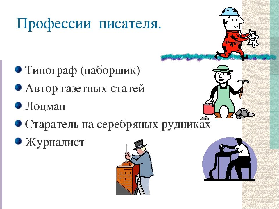 Профессии писателя. Типограф (наборщик) Автор газетных статей Лоцман Старател...
