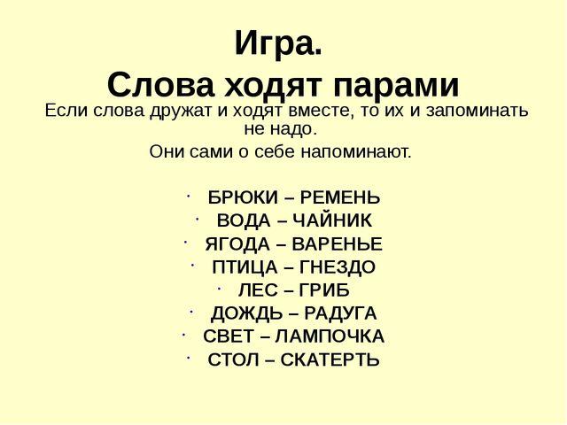 Смысловая память Медленно зачитать 10 пар слов. Затем зачитываются лишь первы...