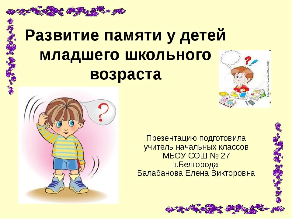 Классификация основных видов памяти По характеру психической активности По ха...