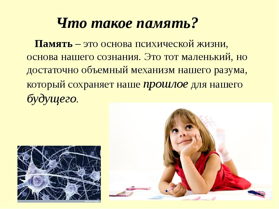 Что такое память? Память– это основа психической жизни, основа нашего сознан...