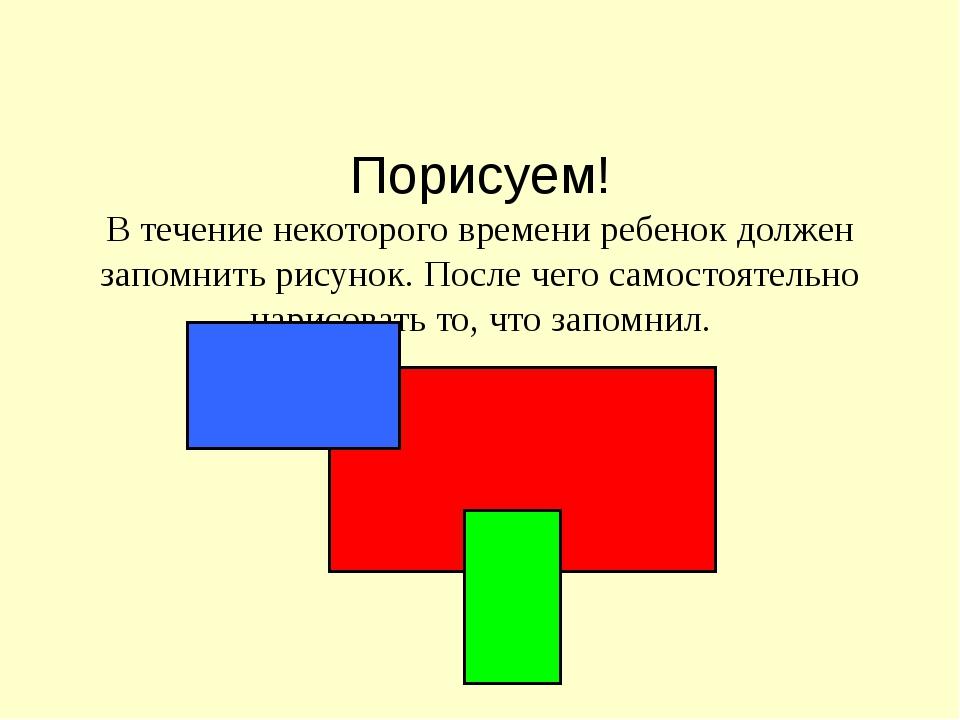 Задача ребенка- запомнить имена и настроение каждого из детей. Юля Вова Аня К...