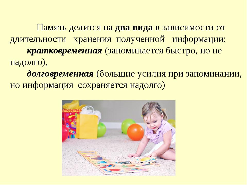 Кратковременная память (КП) – характеризуется очень кратким сохранением воспр...