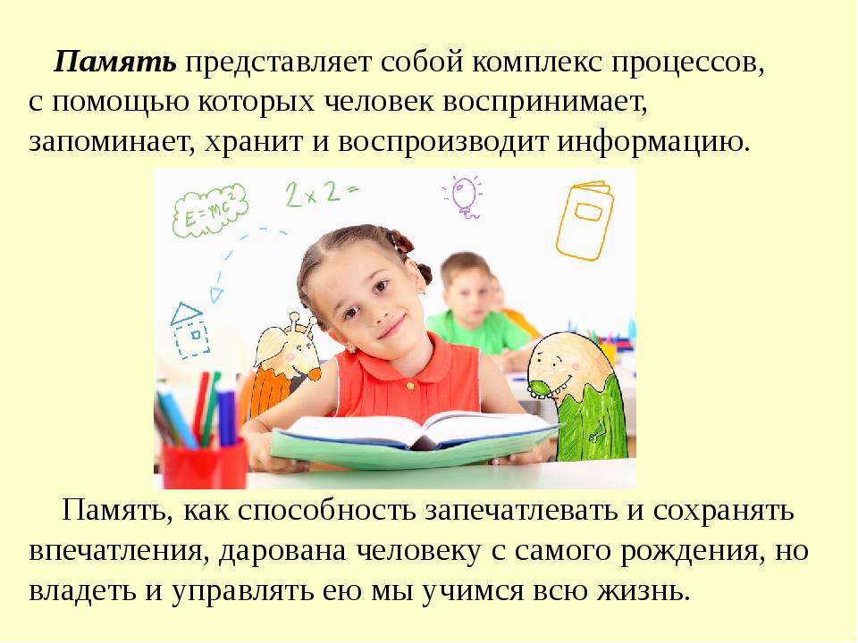 Раньше всего дети сохраняют в памяти выполненные ими движения, затем запомина...
