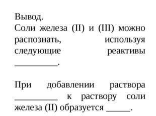 Вывод. Соли железа (II) и (III) можно распознать, используя следующие реактив