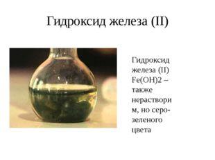 Качественная реакция на ионжелеза (III) – реакция с желтой кровяной солью.