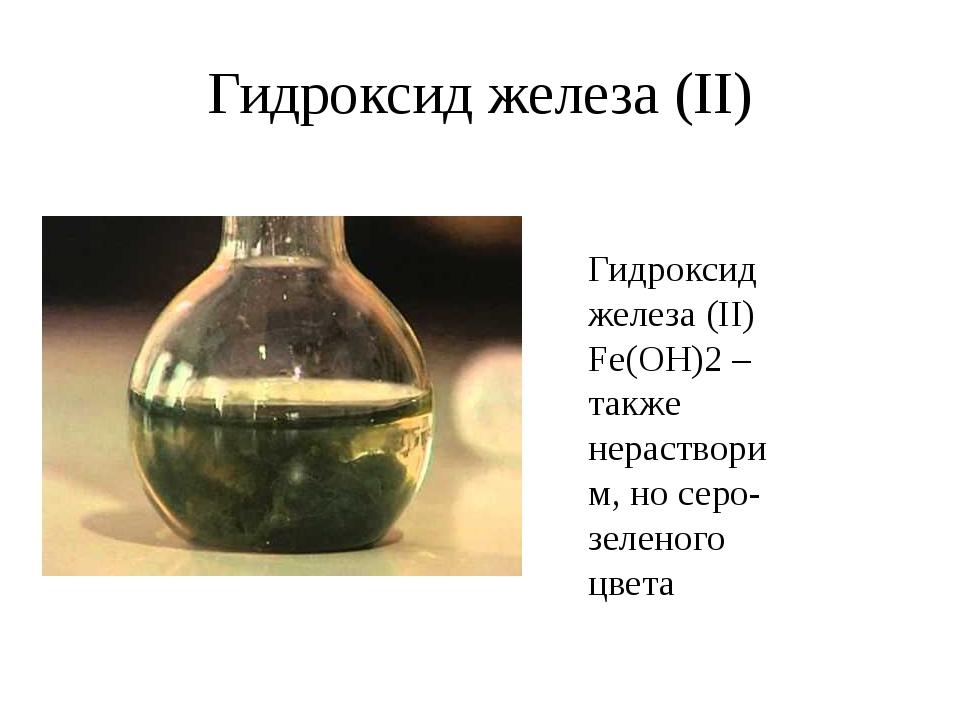 Качественная реакция на ионжелеза (III) – реакция с желтой кровяной солью....