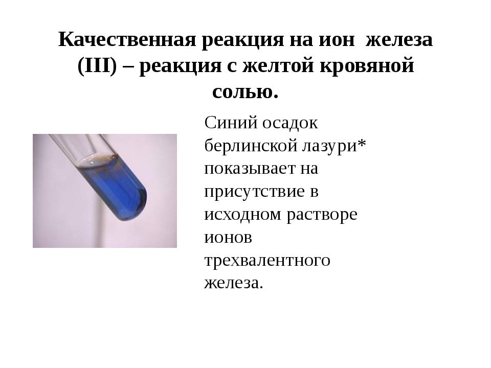 Качественная реакция на ион железа (III) – реакция с роданидом калия. Это ‑ р...
