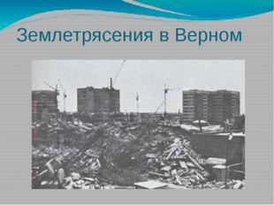 Землетрясения в Верном