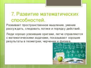 7. Развитие математических способностей. Развивает пространственное мышление,