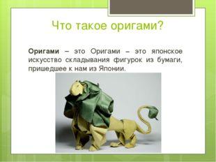 Что такое оригами? Оригами – это Оригами − это японское искусство складывания