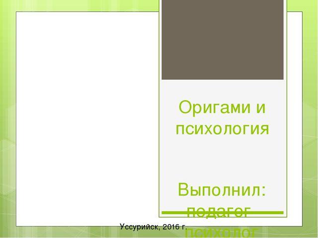 Оригами и психология Выполнил: педагог-психолог КГА ПОУ «РЖДК» Конах Лидия Се...