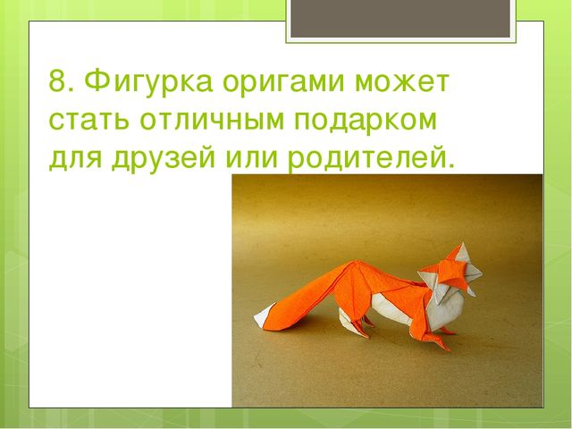 8. Фигурка оригами может стать отличным подарком для друзей или родителей.