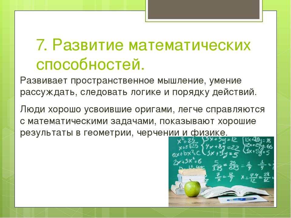 7. Развитие математических способностей. Развивает пространственное мышление,...