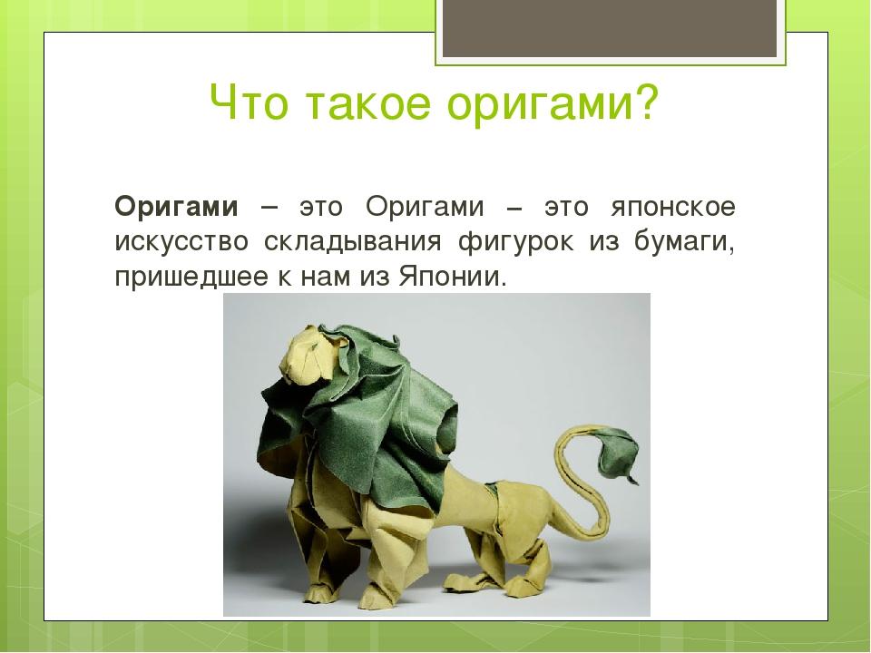 Что такое оригами? Оригами – это Оригами − это японское искусство складывания...