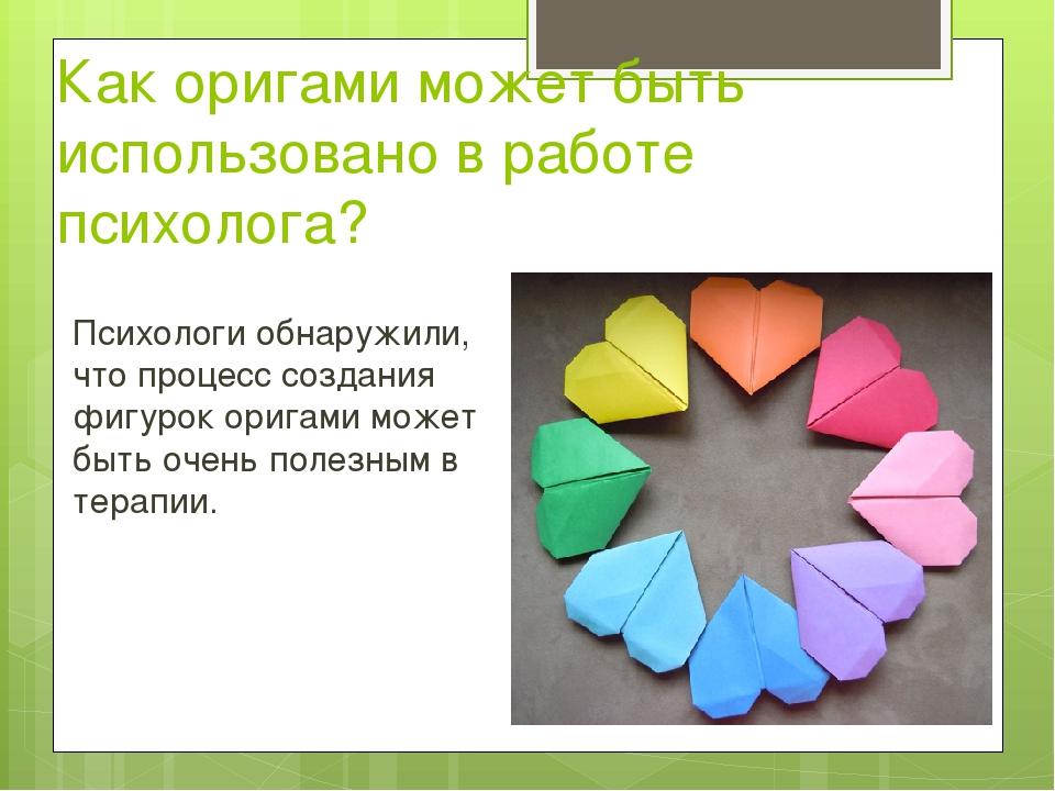 Как оригами может быть использовано в работе психолога? Психологи обнаружили,...