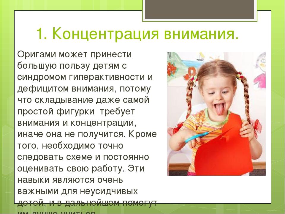 1. Концентрация внимания. Оригами может принести большую пользу детям с синдр...