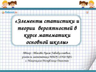 «Элементы статистики и теории вероятностей в курсе математики основной школы»