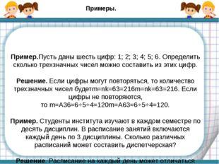 Пример.Пусть даны шесть цифр: 1; 2; 3; 4; 5; 6. Определить сколько трехзначны