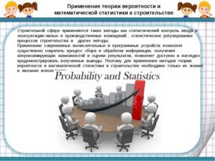 Применение теории вероятности и математической статистики а строительстве Стр