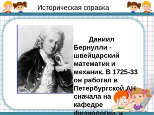 Даниил Бернулли - швейцарский математик и механик. В 1725-33 он работал в Пе