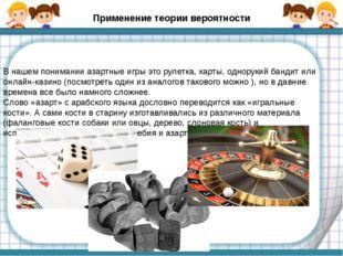 Применение теории вероятности В нашем понимании азартные игры это рулетка, ка