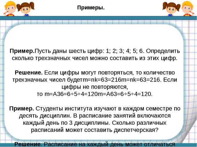 Пример.Пусть даны шесть цифр: 1; 2; 3; 4; 5; 6. Определить сколько трехзначны...