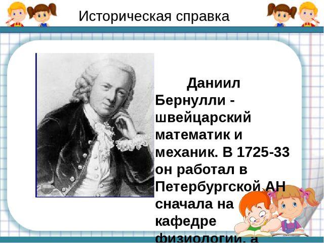 Даниил Бернулли - швейцарский математик и механик. В 1725-33 он работал в Пе...