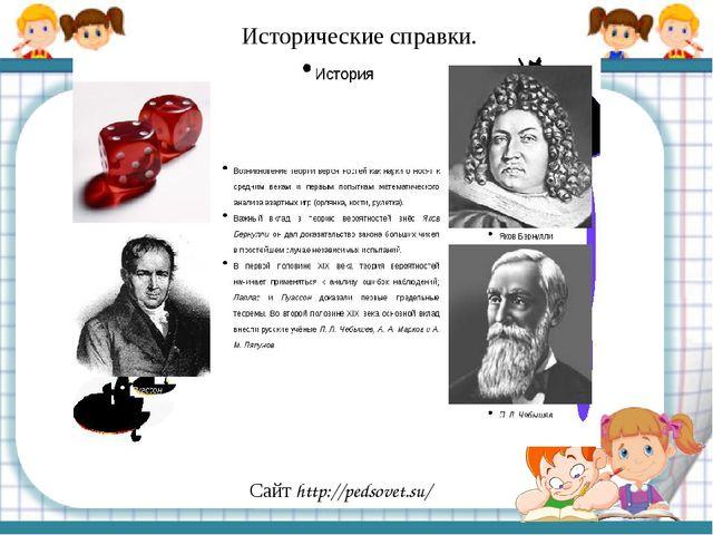 Сайт http://pedsovet.su/ Исторические справки.