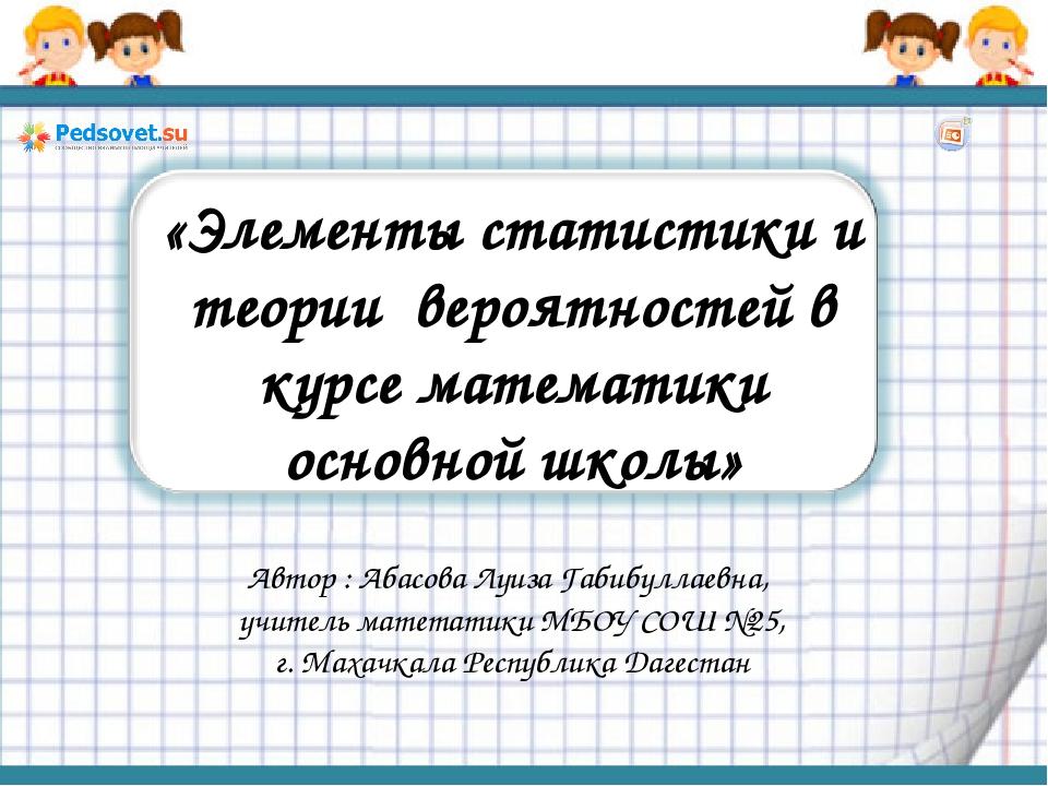 «Элементы статистики и теории вероятностей в курсе математики основной школы»...