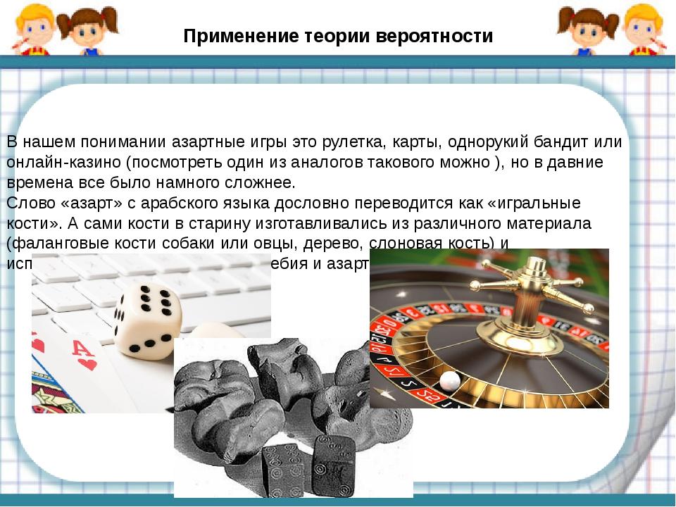 Применение теории вероятности В нашем понимании азартные игры это рулетка, ка...