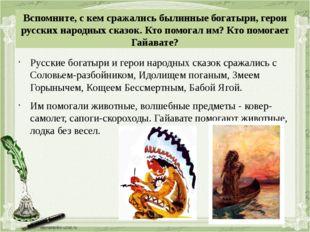 Вспомните, с кем сражались былинные богатыри, герои русских народных сказок.