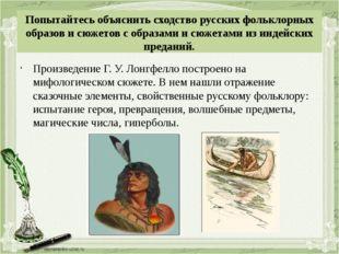 Попытайтесь объяснить сходство русских фольклорных образов и сюжетов с образа