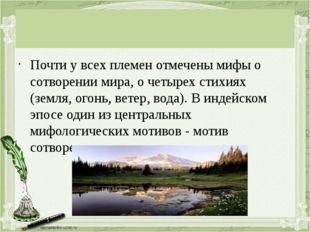 Почти у всех племен отмечены мифы о сотворении мира, о четырех стихиях (земл