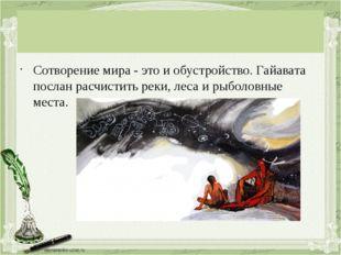 Сотворение мира - это и обустройство. Гайавата послан расчистить реки, леса