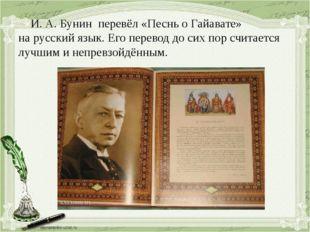 И.А.Бунин перевёл «Песнь о Гайавате» нарусский язык. Его перевод до сих п