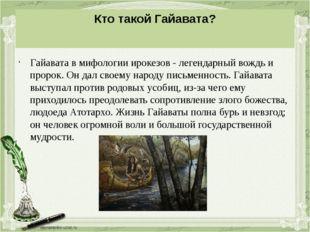 Кто такой Гайавата? Гайавата в мифологии ирокезов - легендарный вождь и проро