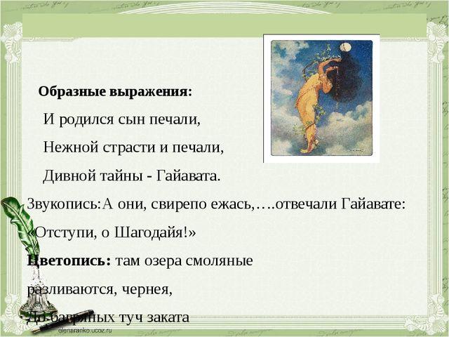 Образные выражения: И родился сын печали, Нежной страсти и печали, Дивной та...