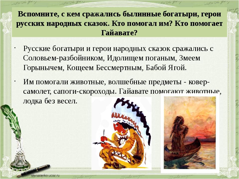 Вспомните, с кем сражались былинные богатыри, герои русских народных сказок....