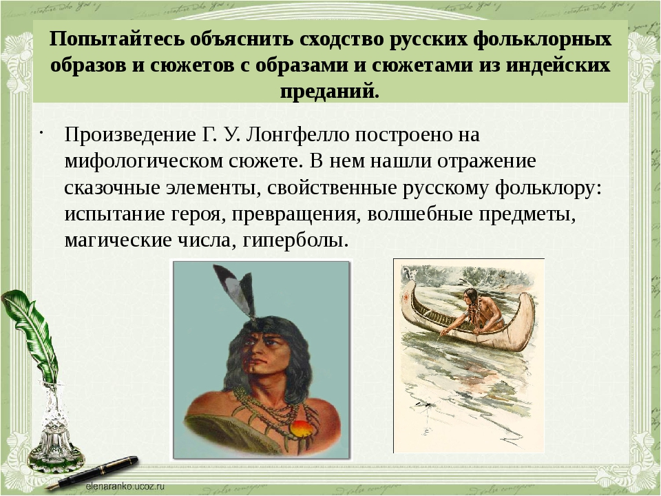 Попытайтесь объяснить сходство русских фольклорных образов и сюжетов с образа...