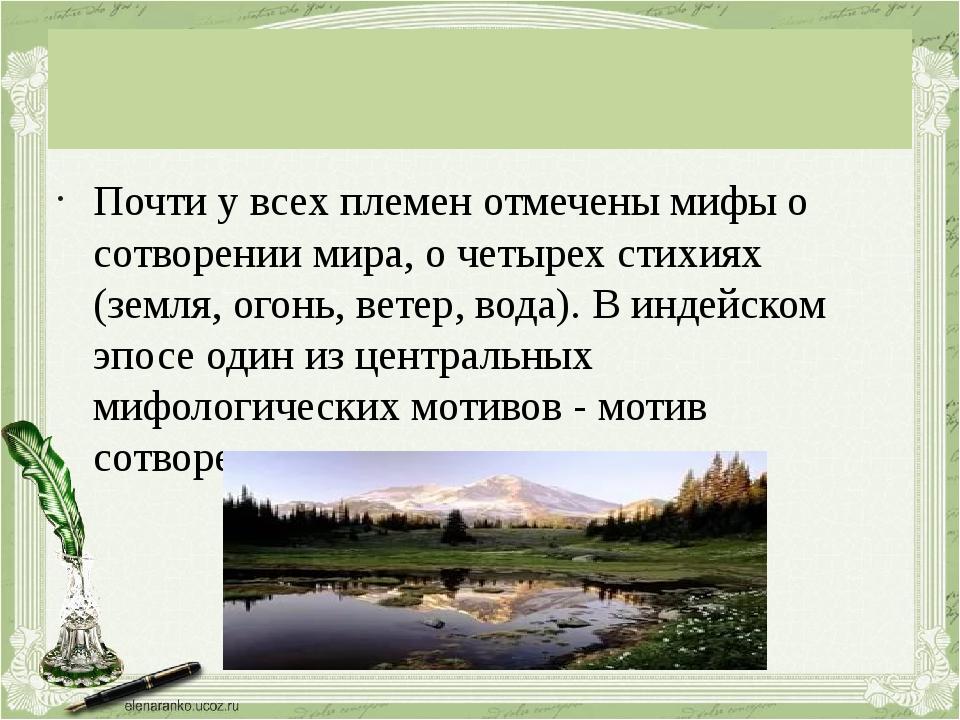 Почти у всех племен отмечены мифы о сотворении мира, о четырех стихиях (земл...