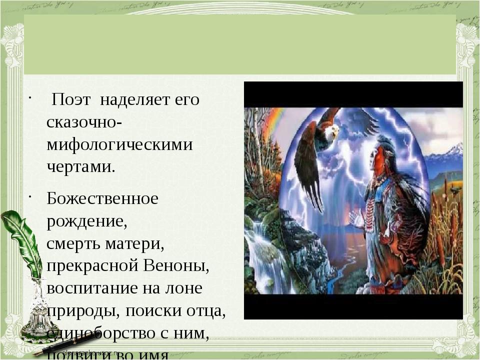 Поэт наделяет его сказочно-мифологическими чертами. Божественное рождение...