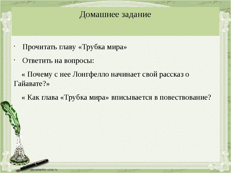 Домашнее задание Прочитать главу «Трубка мира» Ответить на вопросы: « Почему...