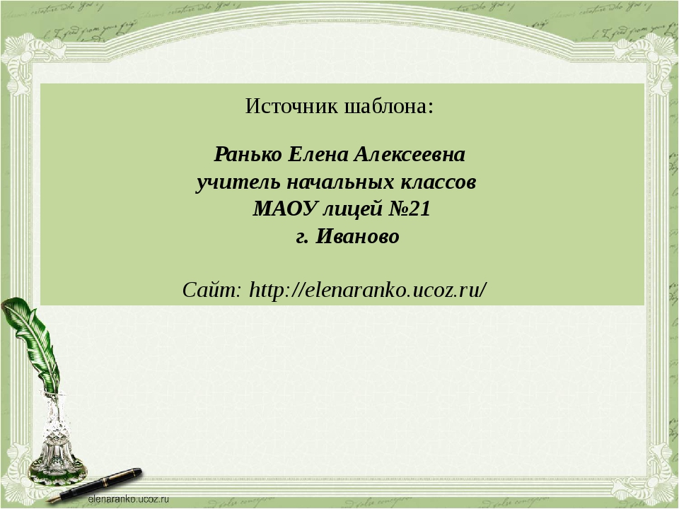Источник шаблона: Ранько Елена Алексеевна учитель начальных классов МАОУ лице...
