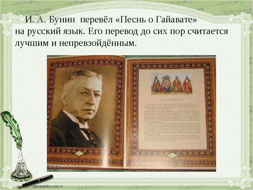 И.А.Бунин перевёл «Песнь о Гайавате» нарусский язык. Его перевод до сих п...