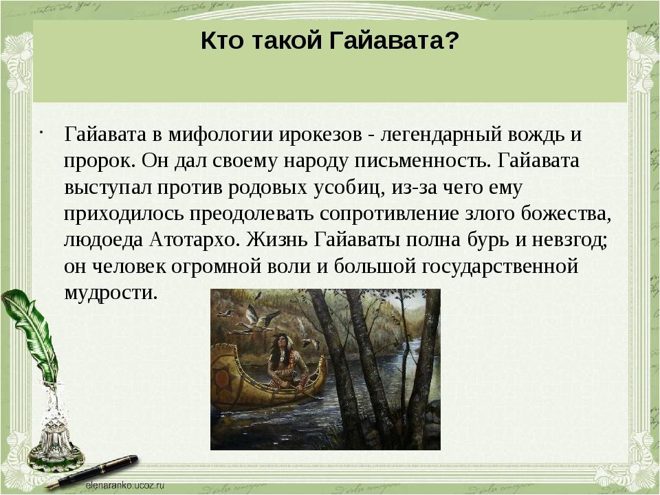 Кто такой Гайавата? Гайавата в мифологии ирокезов - легендарный вождь и проро...
