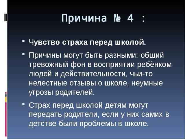 Причина № 4: Чувство страха перед школой. Причины могут быть разными: общи...
