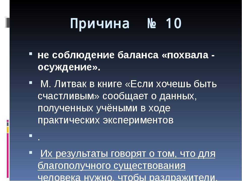Причина № 10 не соблюдение баланса «похвала - осуждение». М. Литвак в книге...